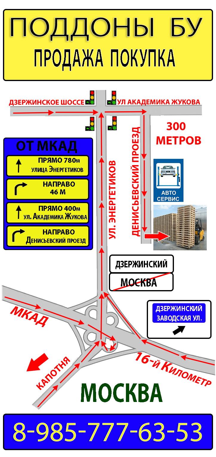 Схема проезда на склад поддонов Дзержинский