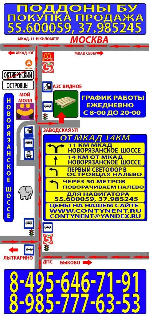 Схема проезда Yandex