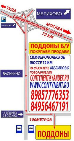 Покупаем поддоны на Симферопольском шоссе