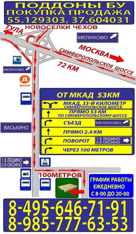 Схема проезда на склад паллетов